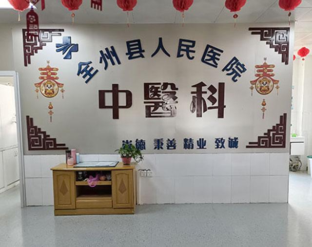 中医科、肛肠-康兴医疗器械官网